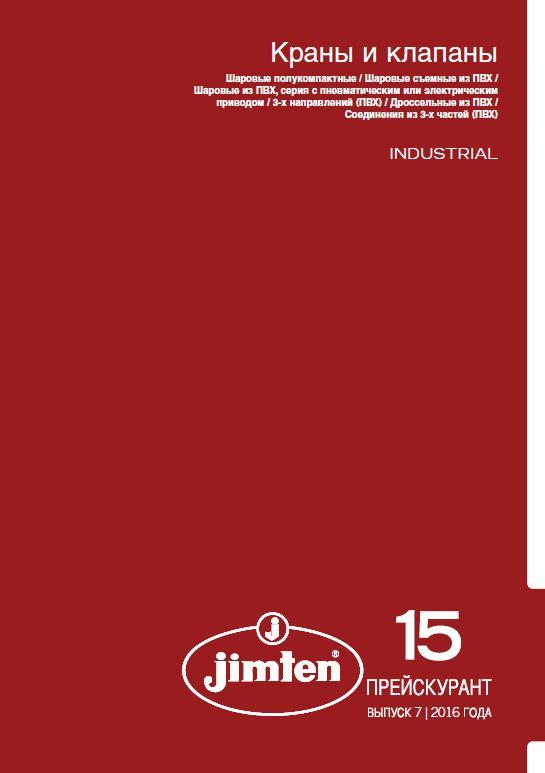 Industrial ruso 2015.jpg