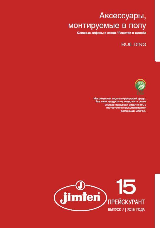 Building ruso 2015.jpg