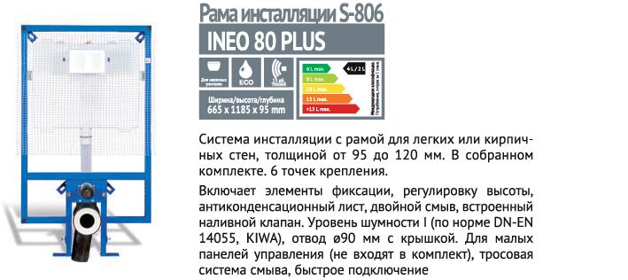 ineo plus_ruso.jpg