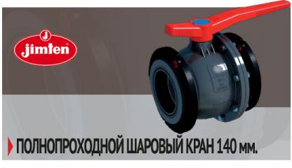 новый ПОЛНОПРОХОДНОЙ ШАРОВЫЙ КРАН 140 ММ